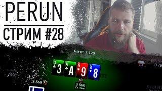 Играем и выигрываем - Perun стримит на Pokerdom #28