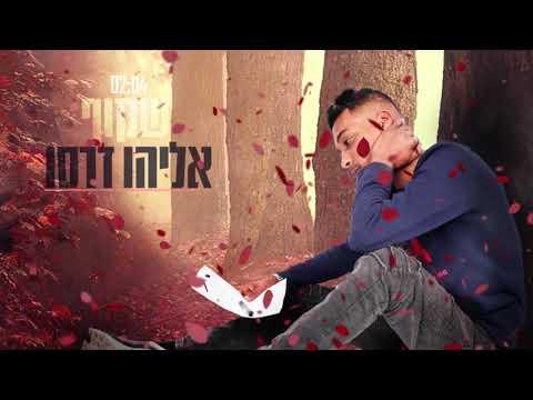 אליהו דרסו - שקוף ( Prod (by Revivo