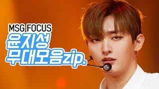 [MSG Focus] Wanna One 윤지성 모음Zip