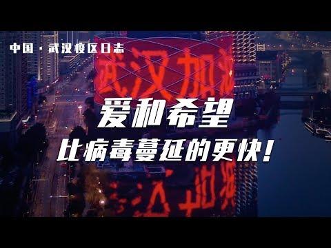 """【中国·武汉疫区日志——""""武汉莫慌 我们等你""""】(德语版)"""