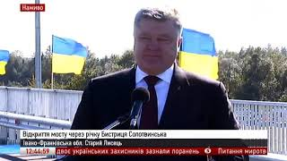 Відкриття мосту на Івано-Франківщині за участі Порошенка