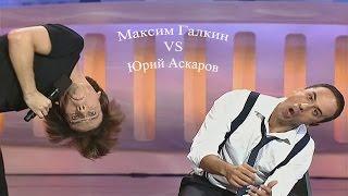 Максим Галкин и Юрий Аскаров - Как русские отдыхают
