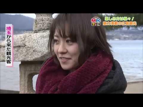 ひろしま県民テレビ(平成29年3月1日)「楽しみ方は様々!魅力満載の広島観光」