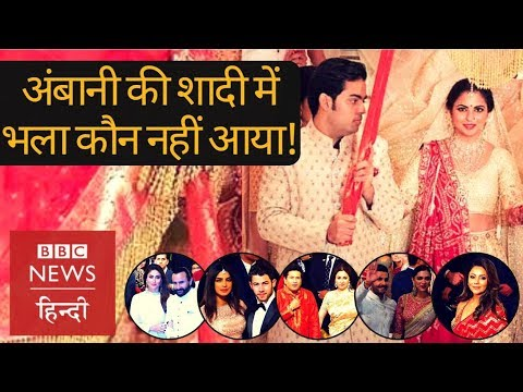 Isha Ambani wedding : Bollywood stars and politicians at Mukesh Ambani's house (BBC Hindi)
