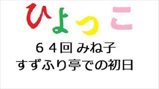ひよっこ 第64回 「連続テレビ小説 ひよっこ Part1 (NHKドラマ・ガイ...