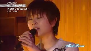宇多田光 Utata Hikaru - Bo Ku Wa Kuma ( I'm Small Bear ) Music Lovers. Live On T.V. 2006. 中/日文字幕