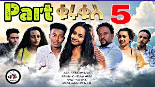 New Eritrean Series Movie 2020||QURUQUS  ቁሩቁስ part 5