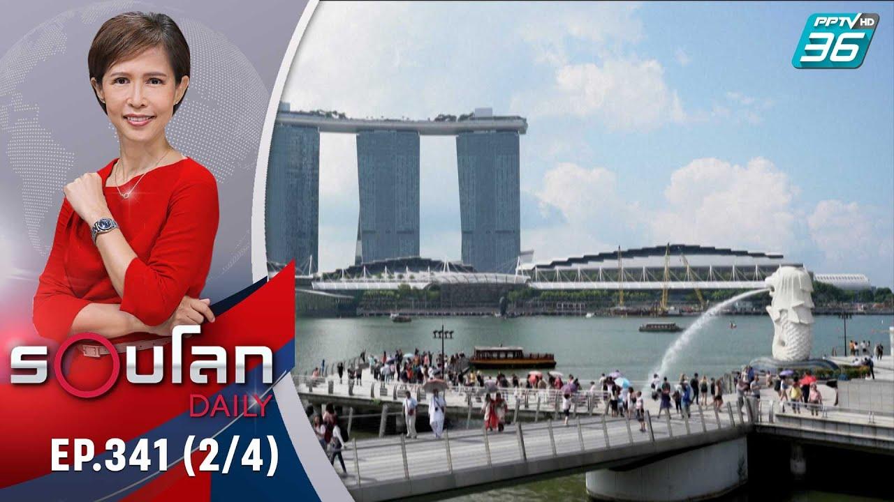 สิงคโปร์เปิดประเทศ ผู้นำย้ำต้องอยู่กับโควิดให้ได้   12 ต.ค. 64   รอบโลก DAILY (2/4)