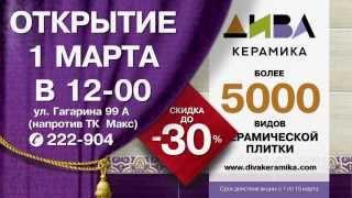 СКОРО!! Открытие фирменного салона Дива Керамика в Саранске!!(Лучшие коллекции керамической плитки теперь и в Саранске! 1 марта в 12 часов состоится открытие фирменного..., 2014-02-20T00:13:00.000Z)