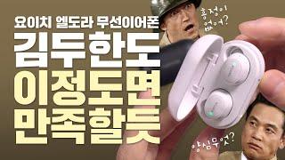3만원대 국산 브랜드! 한국어 앱지원! 돈주고 불량 뽑…