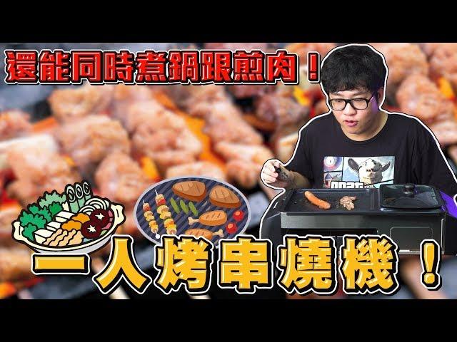 【Joeman】一人烤串燒機開箱!還能同時煮鍋跟煎肉!