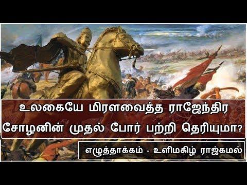 பல்லாயிரம் வீரர்களை கொன்று குவித்த ராஜேந்திர சோழனின் முதல் போர் எப்படி இருந்தது தெரியுமா   Bioscope