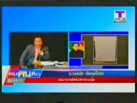 30/07/56 T News สัมภาษณ์ อาจารย์หม่า คำทำนายหมอดูอีที และอนาคตการเมืองไทย