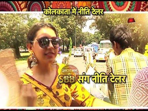 Niti Taylor's  Kolkata Dayout with 'Osaa' & 'Durnibarer Dawl'