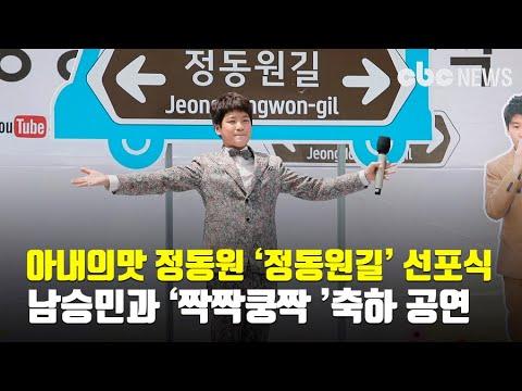 '아내의 맛' 정동원 '정동원길' 선포식서 남승민과 '짝짝쿵짝' 축하 공연 | CBCNEWS, CBC뉴스