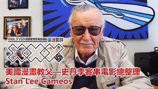 【XXY】 美國漫畫教父-史丹李(Stan Lee) 客串英雄電影總整理 (更新至蟻人)