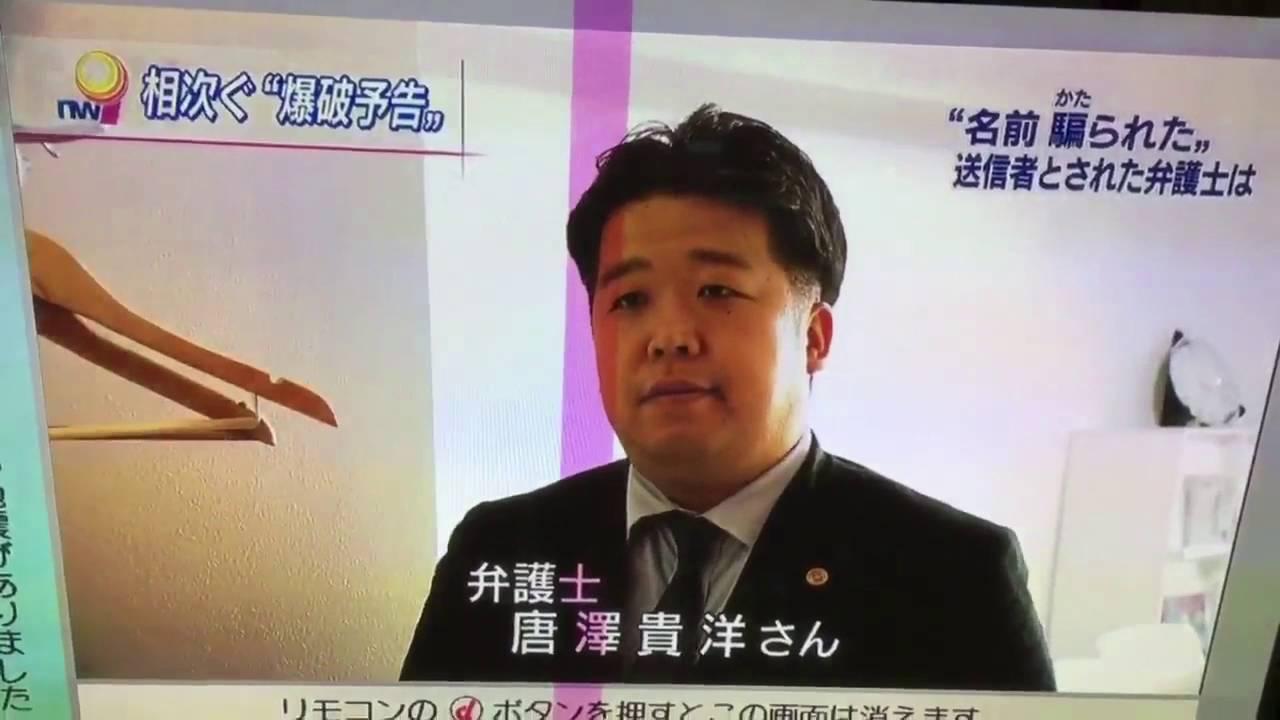 唐澤貴洋弁護士テレビ出演 NHK - YouTube