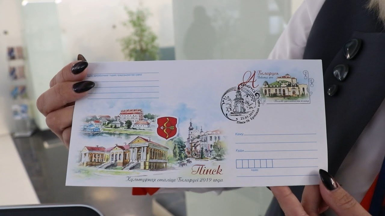 Открытка в белоруссию сколько марок, открытка открытка