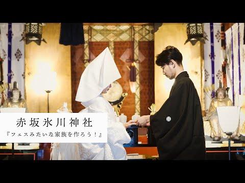 2017114 Wedding Highlights赤坂氷川神社での結婚式ムービー撮影