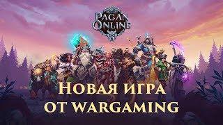 Pagan Online от Wargaming. Новая КРУТАЯ ИГРА!