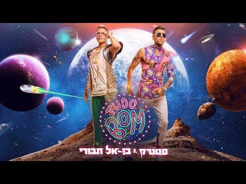 טודו בום - השיר החדש של סטטיק ובן אל תבורי