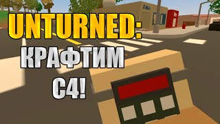 Unturned: Как сделать C4?