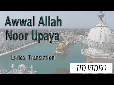 Awwal Allah Noor Upaya || Lyrics And Meanings || Aerial Video - Golden Temple