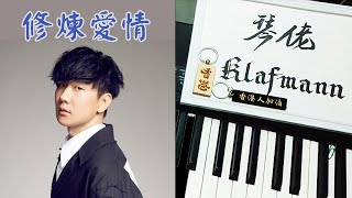 林俊傑 JJ Lin - 修煉愛情 Xiu Lian Ai Qing [鋼琴 Piano - Klafmann]