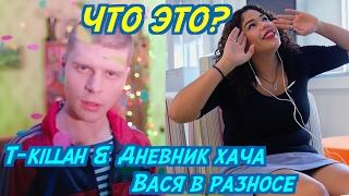 Иностранцы смотрят клип T-killah & Дневник хача - Вася в разносе. Иностранцы слушают русскую музыку.