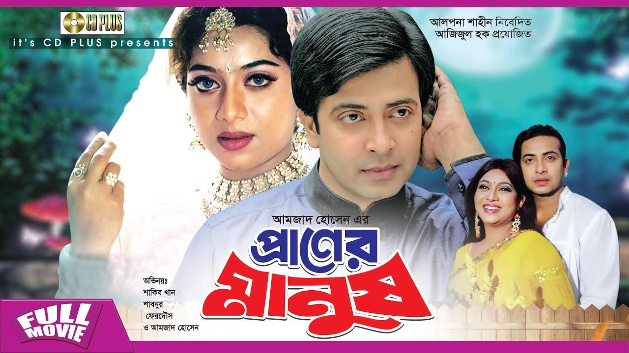 Download প্রাণের মানুষ - Praner Manush | Shakib Khan, Shabnur, Ferdous, Don | Bangla Full Movie