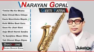 """NARAYAN GOPAL GEET YATRA"" By Subha Bahadur Sunam Jukebox HD"