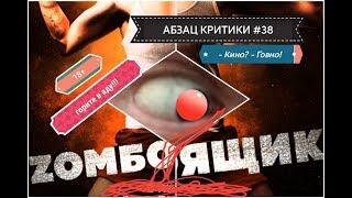 Абзац Критики №38 недофильм Zoмбоящик (Зомбоящик) от ТНТ