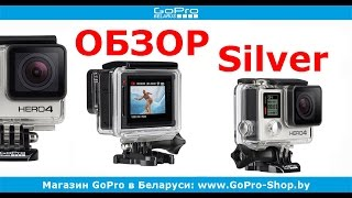 GoPro Hero4 Silver Edition огляд і розпакування by gopro-shop.by