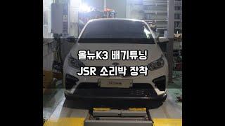 [엑스트림]올뉴K3 배기음사운드 튜닝 JSR 소리박 …