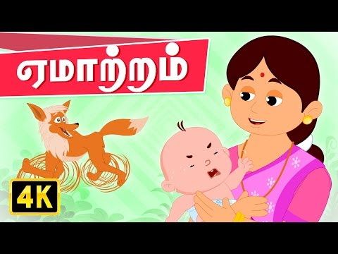 Chinna Papa | Tamil Rhymes | Disappointment (ஏமாற்றம்) | Kathai Padalgal