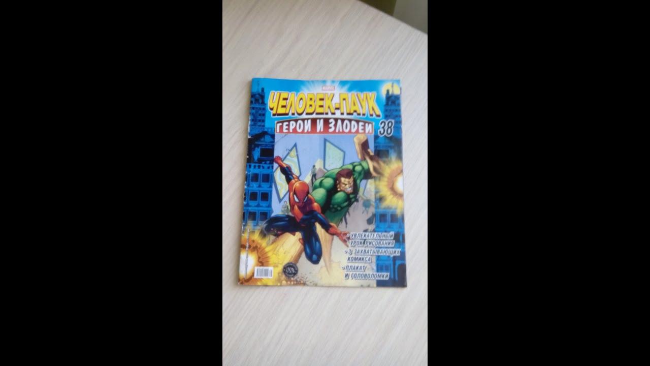 Человек-паук против Люка Кейджа и Мэн-вульфа [Паучьи истории #36 .