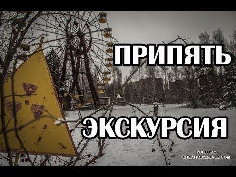 Экскурсия в Чернобыль 2019, Зона отчуждения. Как проходит тур?