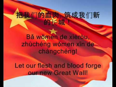 China national anthem lyrics in english