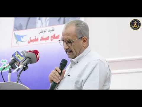 كلمة المجلس الانتقالي الجنوبي في تأبين فقيد الوطن المناضل علي صالح عُباد