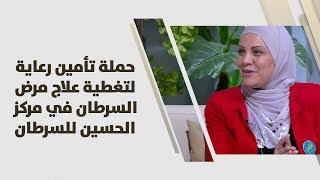 نسرين قطامش – حملة تأمين رعاية لتغطية علاج مرض السرطان في مركز الحسين للسرطان