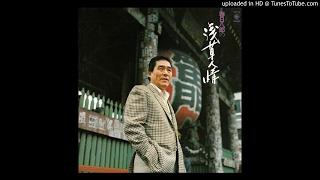 藤圭子のヒット曲のカバー。収録アルバムは'78年の『浅草人情』。 こち...