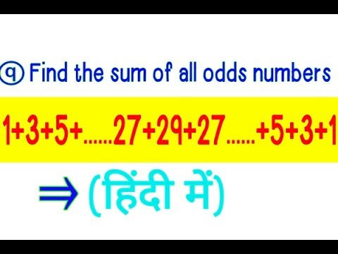 Sum of n odd numbers formula (Hindi) | Sum of odd numbers from 1 to 100