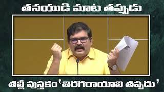 TDP LIve|Telugu News