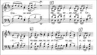 И. Гарднер Степенна 4-го  гласа  От юности моея Ivan Gardner Hymns of Ascent in tone 4