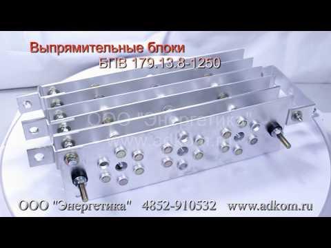 БПВ 179.13.8-1250 Блок диодный мост (БПВ179-1250) - видео