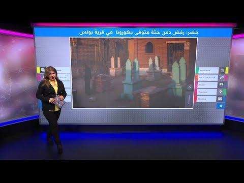 لماذا رفض سكان قرية مصرية دفن جثة شخص مصاب بكورونا؟  - نشر قبل 4 ساعة