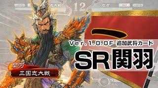 3月9日(木)『三国志大戦 Ver.1.0.0F』稼働開始! 追加武将カード『S...