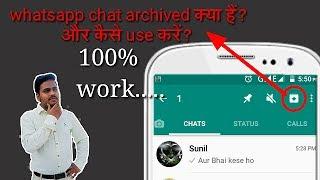 Whatsapp chat Archived क्या है और कैसे use करे??-( Hindi)