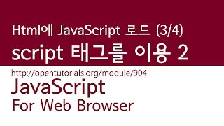 JavaScript - HTML에서 JavaScript…