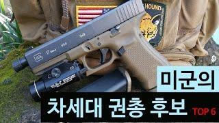 (랭킹박스) 미군의 차세대 권총 후보 TOP 6